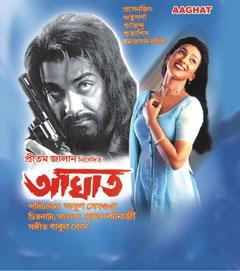 Aaghat (A Film in Bengali)  movie