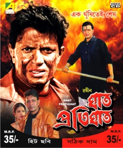 GHAT PRATIGHAT  movie