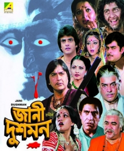 JANI DUSHMAN  movie