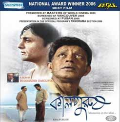 KAALPURUSH  - (A Film in Bengali)  movie