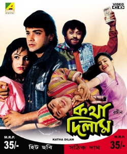 KATHA DILAM  movie