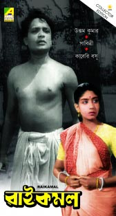 RAIKAMAL  movie