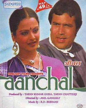 AANCHAL  movie