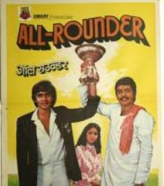 ALL ROUNDER  movie