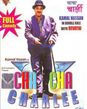 CHA CHA CHARLEE  movie