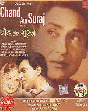 CHAND AUR SURAJ  movie