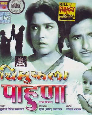 CHIMUKALA PAHUNA  movie