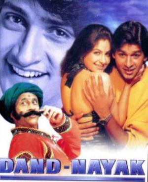 DAND NAYAK  movie