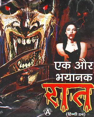 Ek Aur Bhayanak Raat (1991) SL YT - William Thorne, Jane Higginson, Van Quattro, Tracy Fraim, Neith Hunter, Conan Yuzna