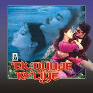 EK DUUJE KE LIYE  movie
