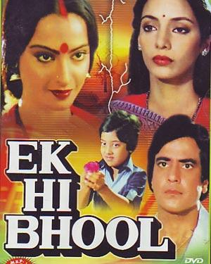 EK HI BHOOL  movie