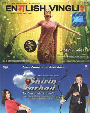 ENGLISH VINGLISH & SHIRIN FARHAD KI TOH NIKAL PADI DVD