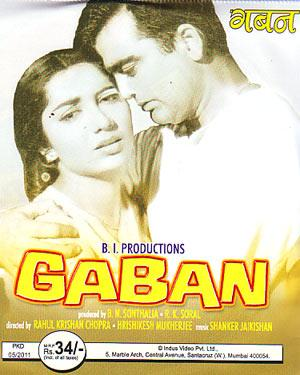 GABAN  movie