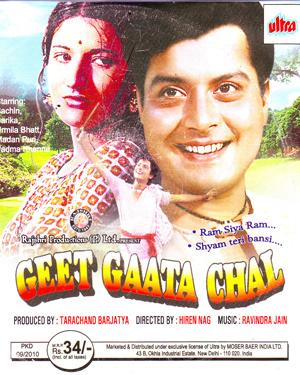 GEET GAATA CHAL  movie