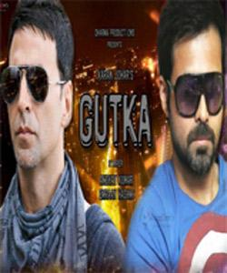 how to avoid gutka in hindi