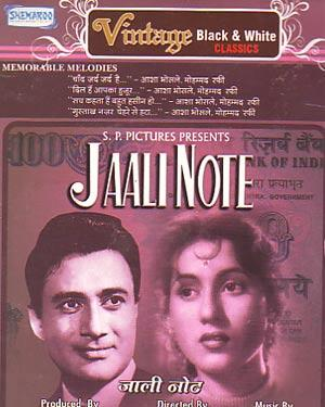 JAALI NOTE -Black -N-White