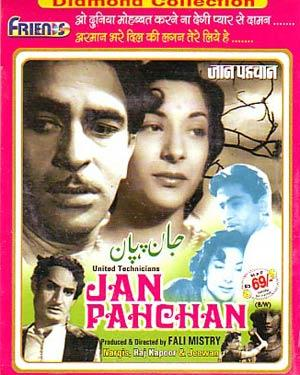 JAN PAHCHAN  movie