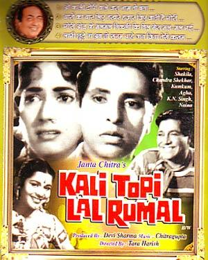 KALI TOPI LAL RUMAL  movie