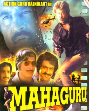 MAHAGURU  movie