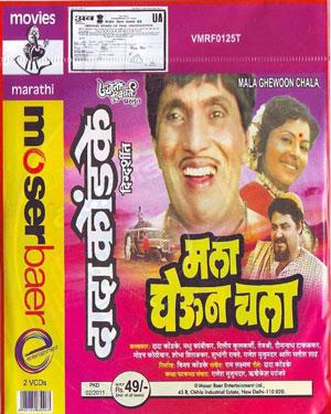 MALA GHEVUN CHALA  movie
