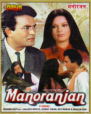 MANORANJAN  movie