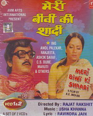 MERI BIWI KI SHAADI  movie