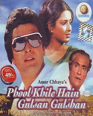 PHOOL KHILE HAIN GULSHAN GULSHAN  movie
