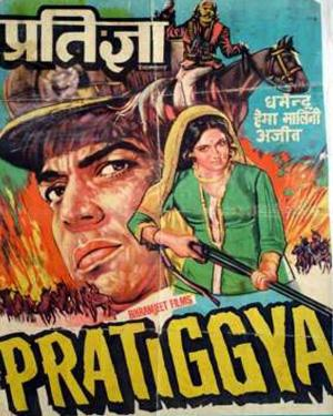PRATIGYA  movie