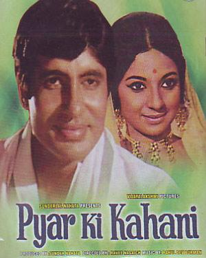 PYAR KI KAHANI  movie