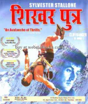 SHIKHAR PUTRA (CLIFFHANGER IN HINDI) poster