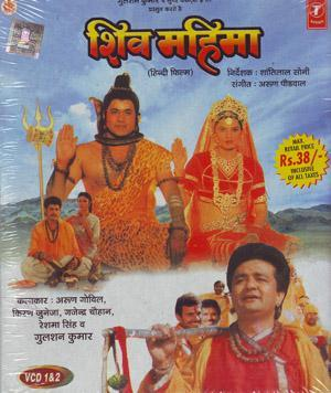 SHIV MAHIMA  movie