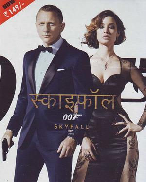 SKYFALL - Hindi DUB VCD