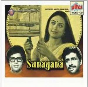 SUNAYANA  movie