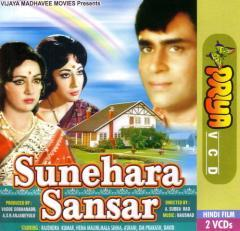 SUNEHARA SANSAR  movie
