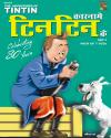 THE ADVENTURES OF TINTIN टिनटिन के कारनामे सेट - 1 VCD