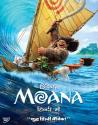Moana (Hindi) DVD