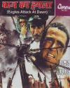 Baaz ka Hamla (Eagles Attack at Dawn in Hindi) VCD