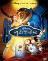 BEAUTY AND THE BEAST -HINDI VCD