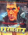 Paramveer (The 13th Warrior in Hindi) VCD