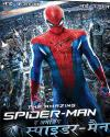 THE AMAZING SPIDER-MAN VCD