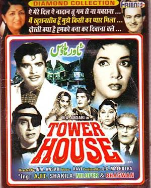 TOWER HOUSE  movie