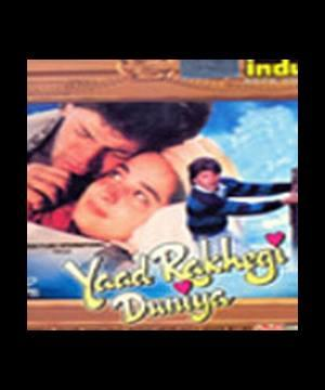 YAAD RAKHEGI DUNIYA  movie
