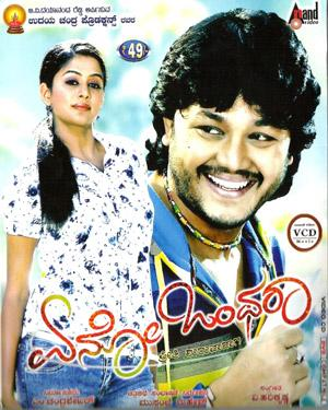 AENO ONTHARA DVD