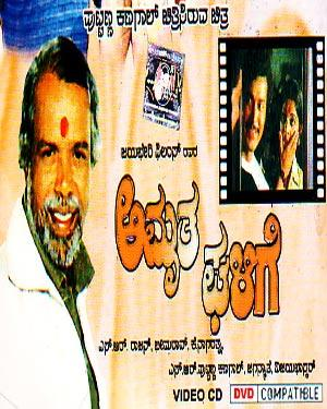 Hindu sthanavu - Amruta ghalige Kannada Movie Song Lyrics(Kannada Font)