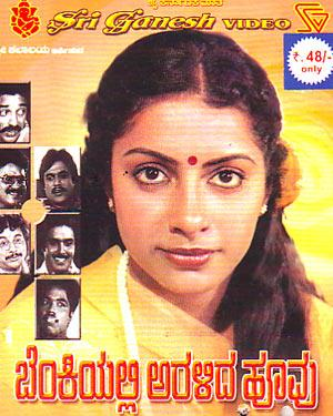 Benkiyalli Aralidha Hoovu  movie