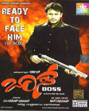 Boss DVD