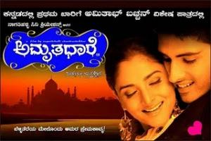 Amrutha Dhaare poster