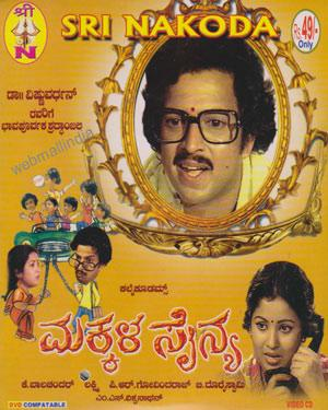 Makkala Sainya  movie