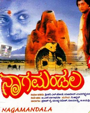Nagamandala Kannada Film Free Download