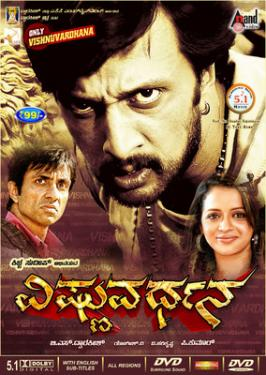Only Vishnuvardhana DVD